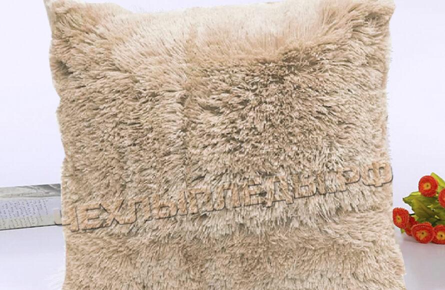 Наволочка с длинным ворсом (50см.*50см.) цвет - Крем