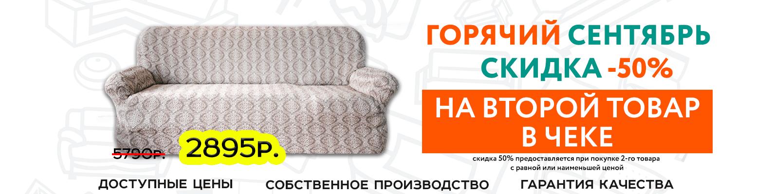 Чехлы и пледы - Купить чехлы на диван