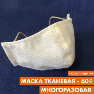 Маска тканевая. Многоразовая